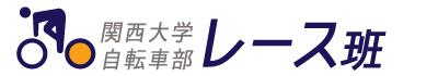 自転車の 実業団 自転車 クラス : 関西大学自転車部[レース班]